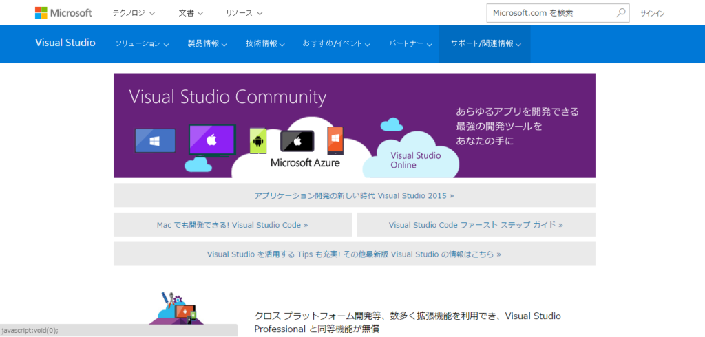 Visual Studio Community 2015の導入