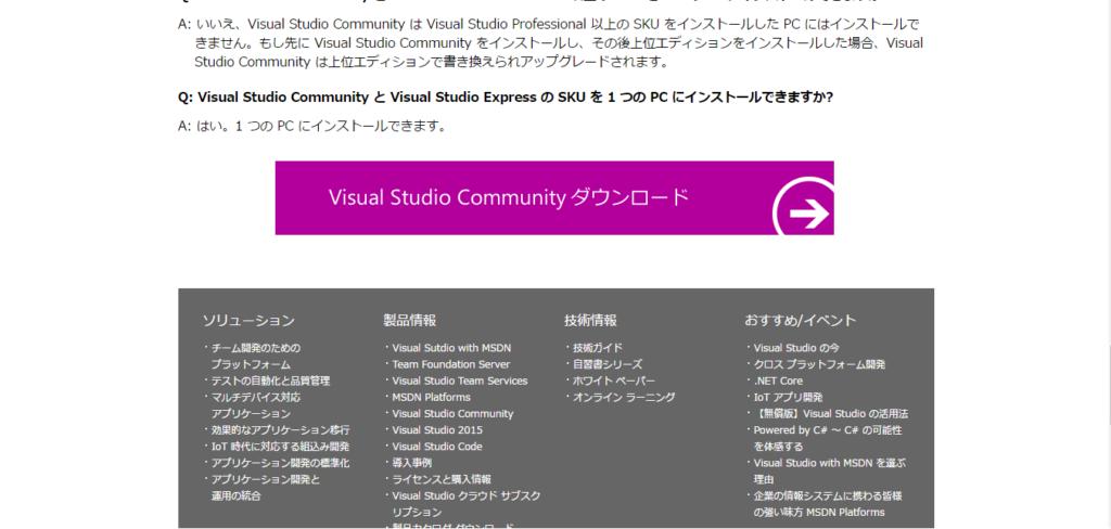 Visual Studio 2017の使い方-インストールからコンパイルまで