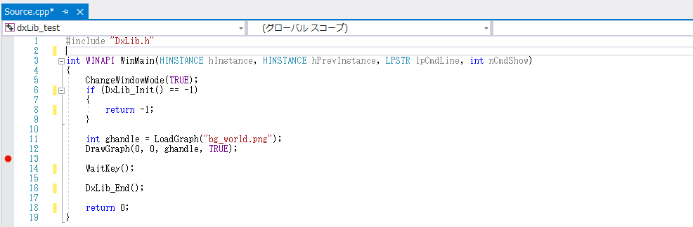 Visual Studioでデバッグをする