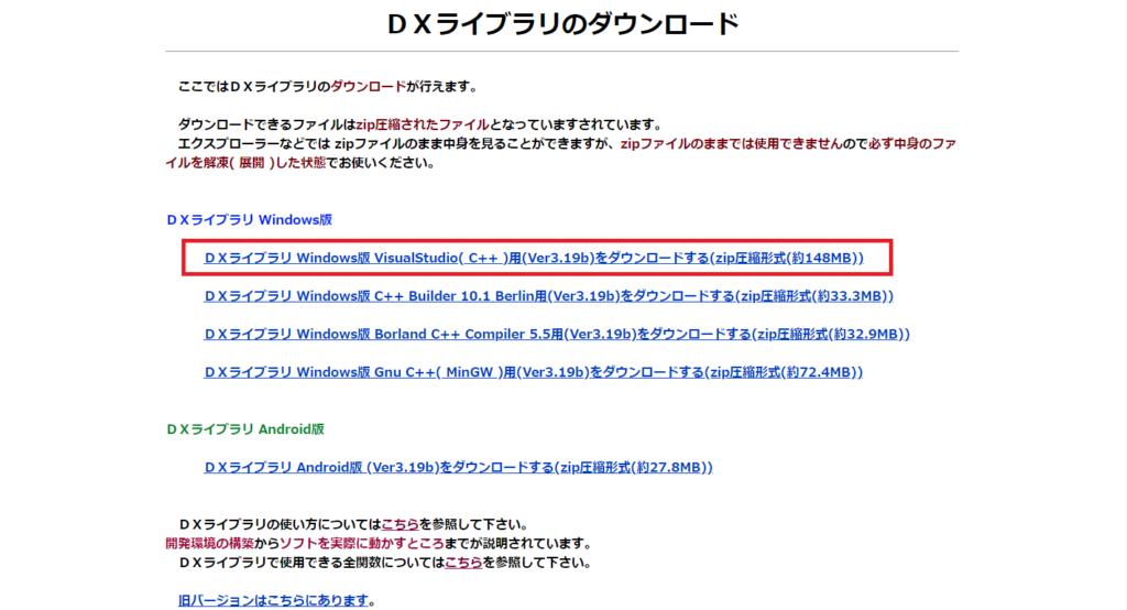 DXライブラリの導入
